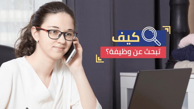 3 طرق مضمونة للبحث عن فرصة عمل