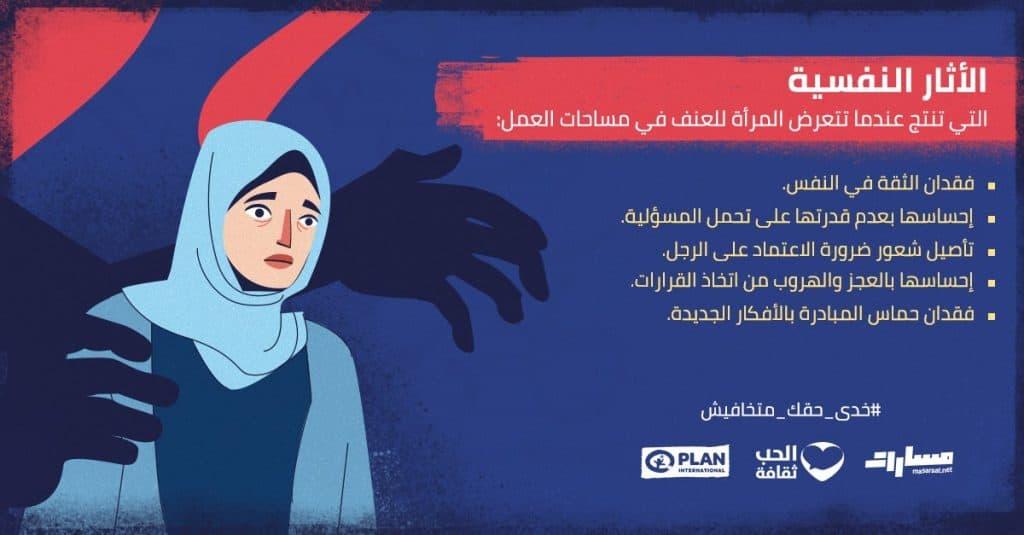 الآثار النفسية للتحرش بالمرأة