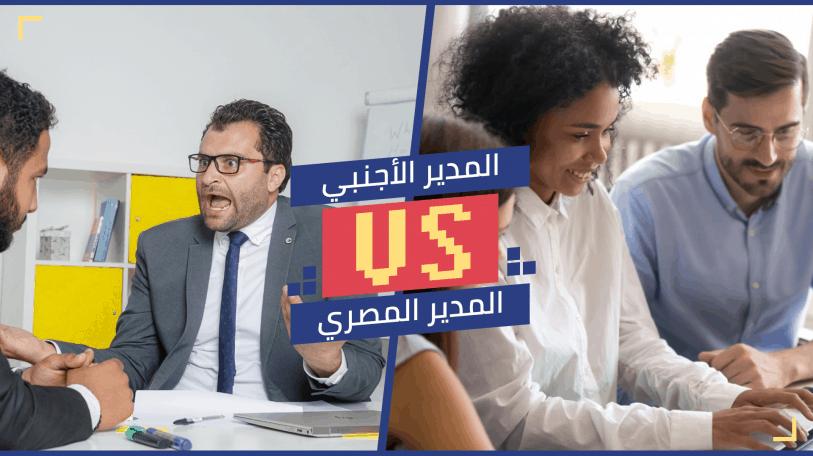 المدير المصري VS المدير الأجنبي