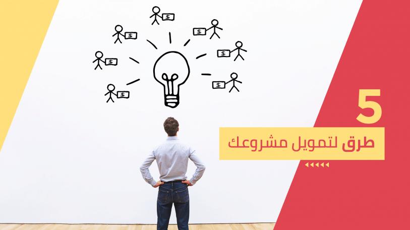 تبحث عن تمويل لفكرة مشروعك؟