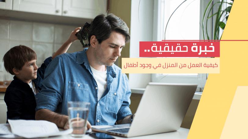 """حُكم الجمع بين وظيفتين مع """"كورونا"""""""