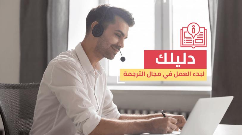 كيف تصبح مترجمًا محترفًا؟
