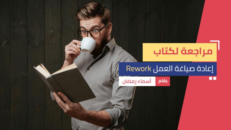 على مسئولية كتاب Rework: حطم قواعد العمل التقليدية