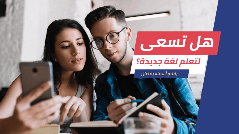 أفضل 5 تطبيقات مجانية لتعلم اللغات من خلال هاتفك
