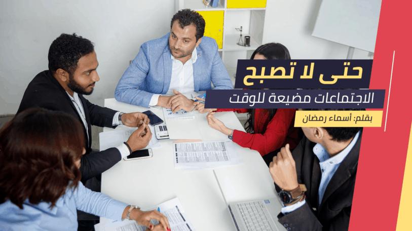 5 خطوات لعقد اجتماع ناجح وفعال