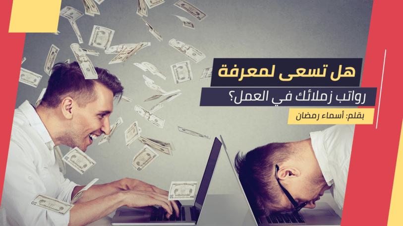 هل تسعى لمعرفة رواتب زملائك في العمل؟.. إليك الحل