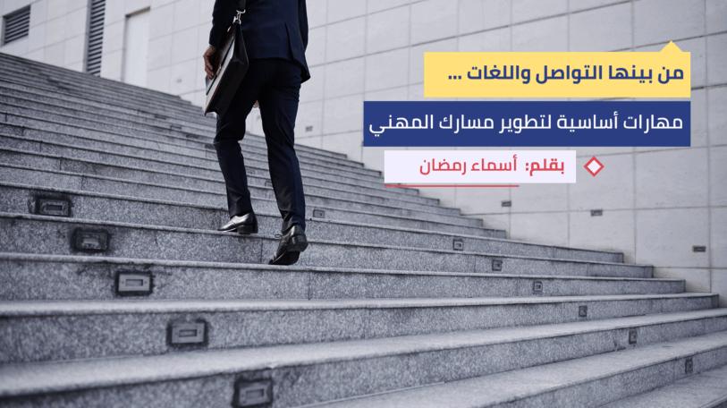 أهم 4 مهارات وقدرات لتطوير مسارك المهني