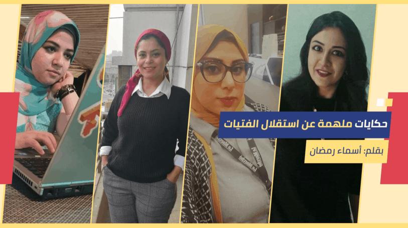 """حكايات ملهمة: فتيات تروين تجاربهن مع """"الاستقلال"""" عن الأسرة"""