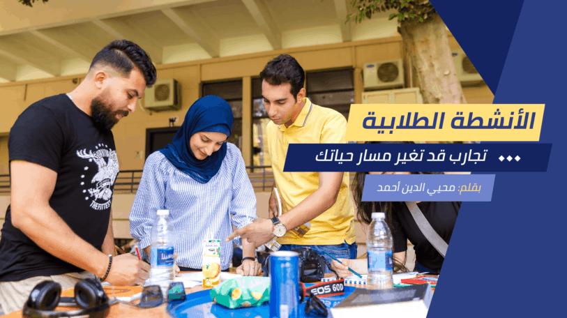 الأنشطة الطلابية في الجامعة.. تجارب وخبرات قد تغير مسار حياتك