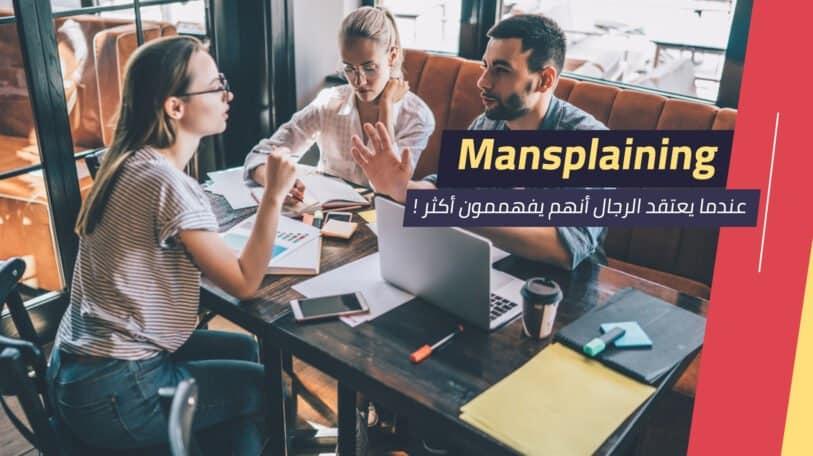كيفية التعامل مع استعلاء الرجال المعرفي Mansplaining
